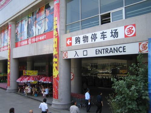 市内のスーパーマーケット(1)