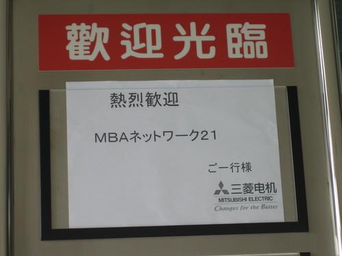 三菱電機 大連(1)
