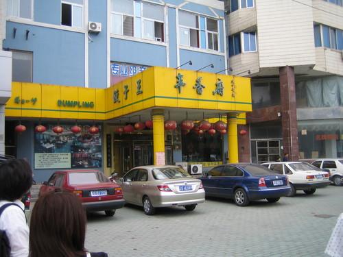 餃子屋(2)