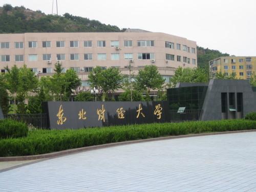 東北財経大学(4)